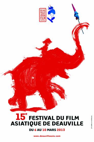 festival  du cinéma asiatique