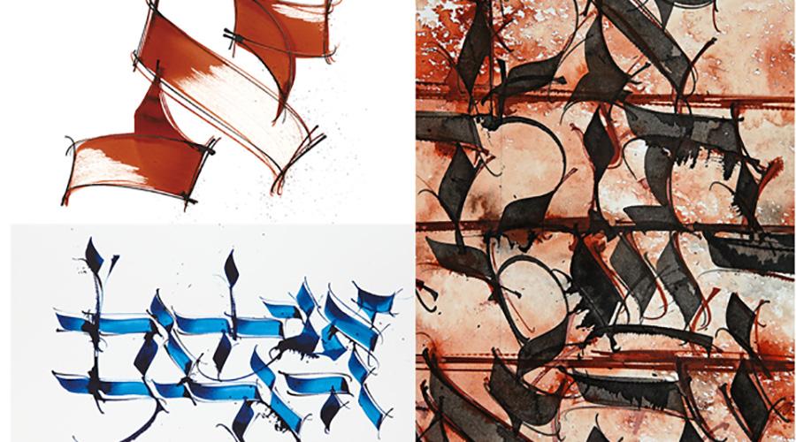 Calligraphie hebraique
