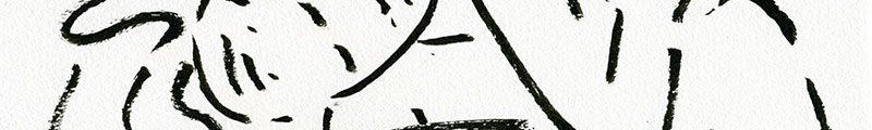 Centre Wallonie-Bruxelles - Sarah Kaliski, sans titre, encre sur papier, 21 x 30 cm, s.d