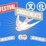 Festival Croisements 2018