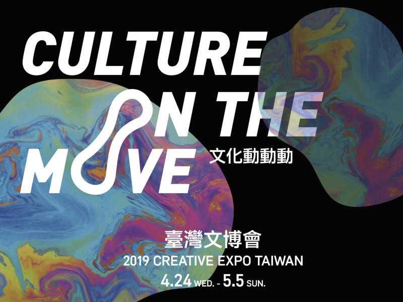 Taiwan Culture in the move